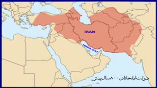 قلمرو حکومت های ایران حتما ببینید 1