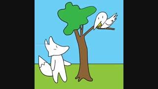 داستان روباه و کلاغ
