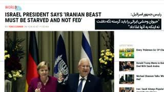 توهین رئیس جمهور اسرائیل به مردم ایران