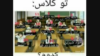 تو کلاس کدومین ؟