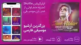 Mohsen Ebrahimzadeh   Sime Akhar | آهنگ جدید محسن ابراهیمزاده به نام سیم آخر