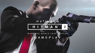 نیم ساعت از Hitman 2 Gameplay