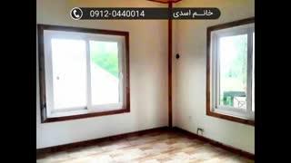 فروش ویلای اقساطی رویان سیسنگان ۰۹۱۲۰۴۴۰۰۱۴ اسدی