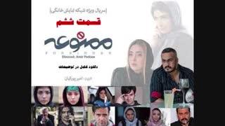 سریال ممنوعه نماشا قسمت 5 پنجم