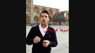آموزش زبان انگلیسی بدون فراموشی استاد محمد کریمی