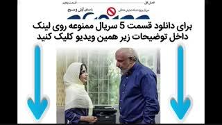 دانلود سریال ممنوعه قسمت 5 پنجم