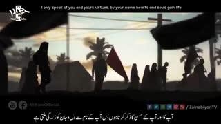 شوق حضور (نماهنگ اربعین) علی فانی | Urdu English Subtitle