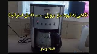 قهوه ساز برویل مدل BCM600 (اصل استرالیا) - خرید در sinbod.com