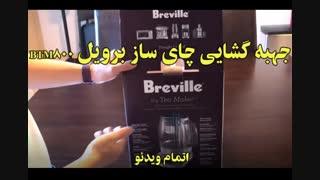 چای ساز قدرتمند برویل  BTM800 - خرید در sinbod.com