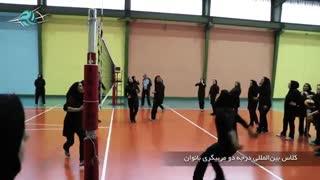 کلاس بینالمللی درجه دو مربیگری والیبال بانوان