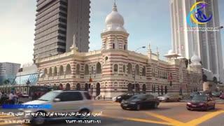 شهر زیبای کوآلالامپور و سفری خاطره انگیز