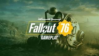 نیم ساعت از بازی Fallout 76