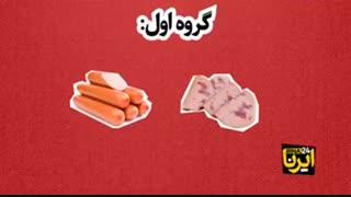 غذاهایی که ممنوع التصویر شدند!