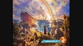 کشتی نوح در ایران پهلو گرفته