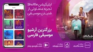 آهنگ جدید حامد همایون - پرسه Hamed Homayoun - Parse