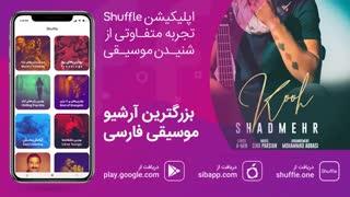 آهنگ جدید شادمهر عقیلی - کوه Shadmehr - kooh