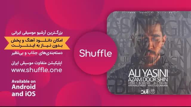 آهنگ جدید علی یاسینی - ازم دور شین