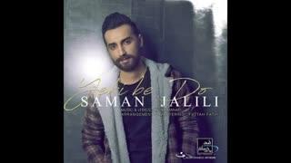Saman Jalili - Yeki Be Do ( سامان جلیلی - یکی به دو)
