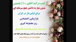 روشی جدید کسب درآمد برای ایرانیان عزیز