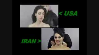 آرایش و حجاب دختران  ایران وآمریکا در صد سال گذشته از دید آمریکائیها