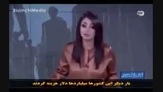 نتیجه تقابل عربستان  با ایران