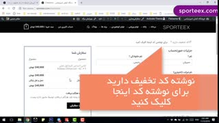 آموزش اعمال کد تخفیف در خرید از طریق سایت
