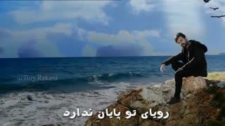 رضا بهرام - دیوانه  Reza Bahram - Divaneh