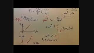 مقاومت های الکتریکی+حل تمرین های 6و8، فیزیک یازدهم، فصل دوم