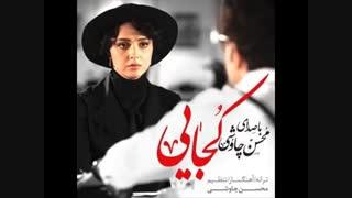محسن چاوشی/آهنگ کجایی