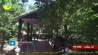 باغ ویلا در شهریار کد 506 املاک تاجیک بمان