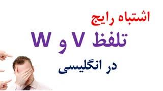 اشتباه بسیار رایج ایرانیان در تلفظVوWدر انگلیسی