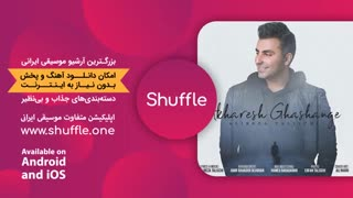 آهنگ جدید علیرضا طلیسچی - آخرش قشنگه Alireza Talischi - Akharesh Ghashange