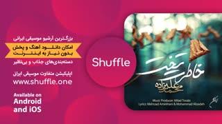 آهنگ جدید محمد علیزاده - خاطرت تخت Mohammad Alizadeh - Khateret Takht