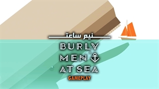 نیم ساعت از Burly Men at Sea Gameplay