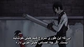 انیمه خادم سیاه _ Kuroshitsuji فصل اول قسمت ۶