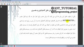آموزش مبانی زبان برنامه نویسی پایتون