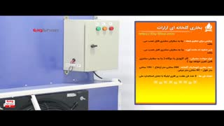 ویدیو هیتر گلخانه ای آرارات