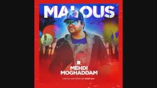 Mehdi Moghaddam - Malous |   مهدی مقدم - ملوس