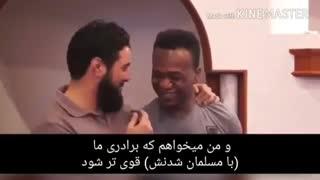 دوستی بخاطرالله مسلمان شد