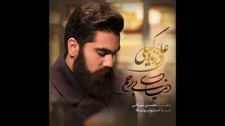 آهنگ جدید علی زند وکیلی به نام دنیای بی رحم