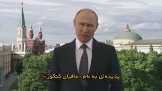 طنز: انتقاد صریح «ولادیمیر پوتین» از صداوسیما و مافیای کنکور در ایران