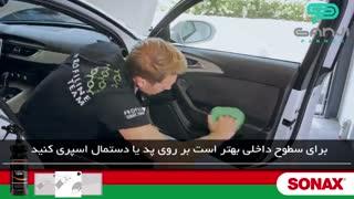 محافظت از قطعات پلاستیکی خودرو با محافظ پلاستیک حرفه ای سوناکس-گنجی پخش