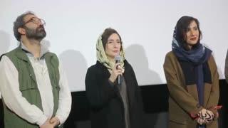اکران مردمی گرگ بازی در پردیس سینمایی باغ کتاب