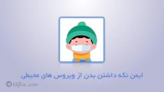 موشن گرافیک - پیشگیری از سرماخوردگی با چند راه ساده