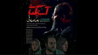 آهنگ آستیگمات - رضا صادقی