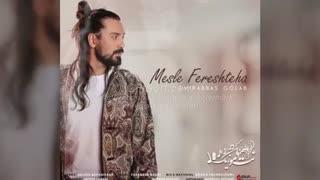 دانلود آهنگ جدید امیر عباس گلاب مثل فرشته ها