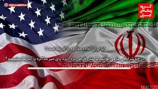 آیا ایران آماده مذاکره با آمریکا است؟