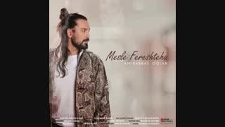 Amirabbas Golab - Mesle Fereshteha | امیرعباس گلاب - مثل فرشته ها
