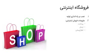 راه اندازی یک فروشگاه اینترنتی در دوره آچارفرانسه اینترنت مارکتینگ