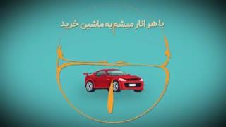 با هر انار میشه یه ماشین خرید؟